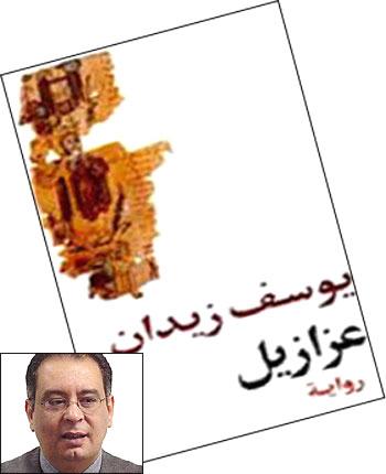 azazeel1