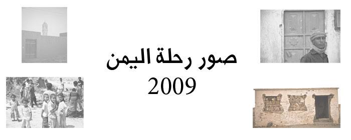 yemen-trip